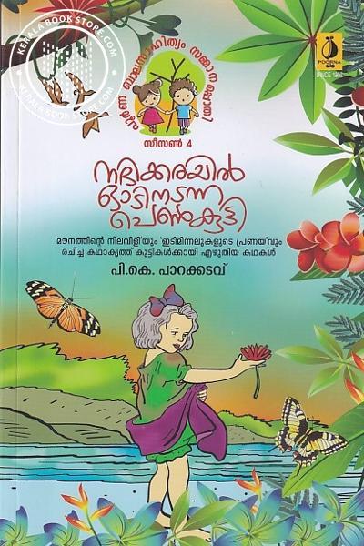 Cover Image of Book നദിക്കരയില് ഓടിനടന്ന പെണ്ക്കുട്ടി