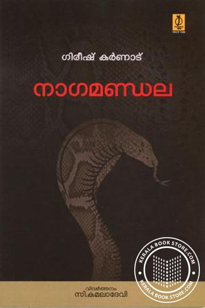 Cover Image of Book Nagamandala