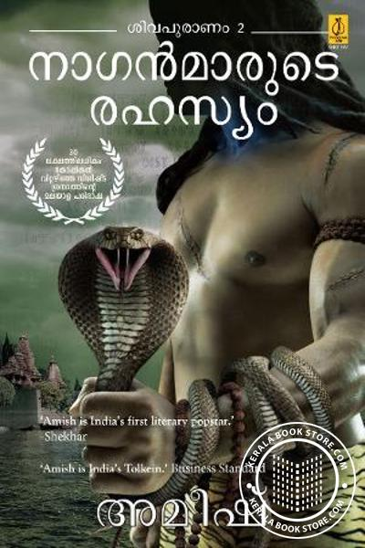 Cover Image of Book Naganmarude Rahasyam