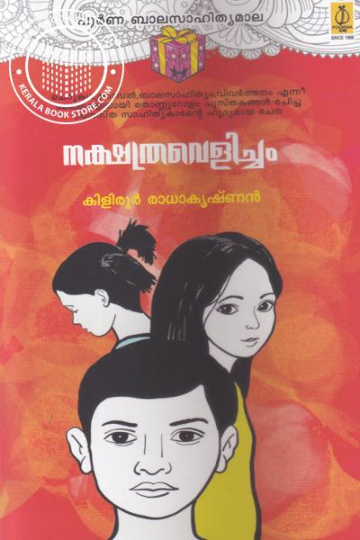 Cover Image of Book Nakshathravelicham