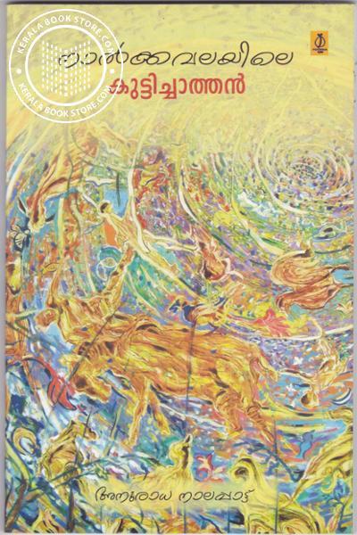 Image of Book Nalkavalayile Kuttichathan