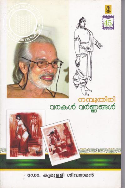 Cover Image of Book നമ്പൂതിരി വരകള് വര്ണ്ണങ്ങള്