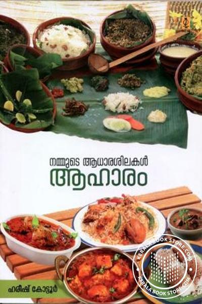 Cover Image of Book Nammude Adharasilakal Aahaaram.