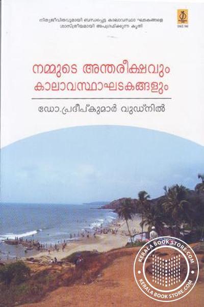 Cover Image of Book Nammude Anthareekshavum, kalavastha khadakangalum