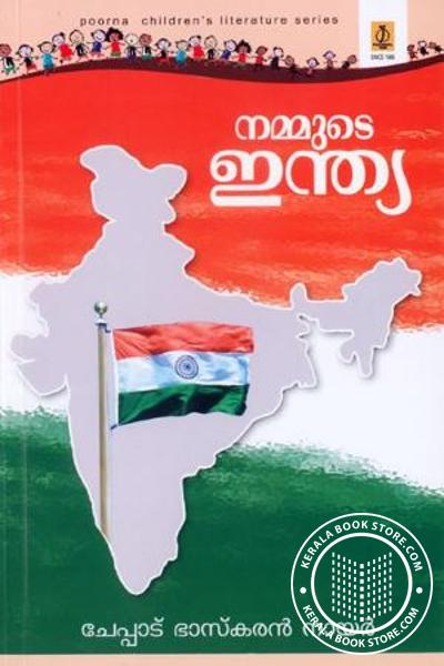 Cover Image of Book Nammude India