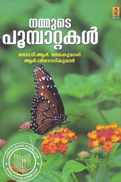 Cover Image of Book നമ്മുടെ പൂമ്പാറ്റകള്