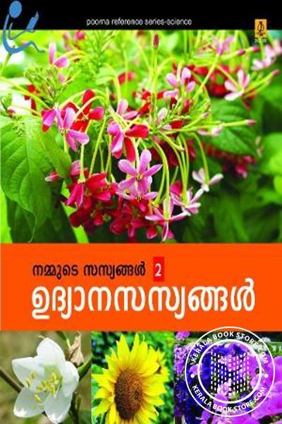 Cover Image of Book Nammude Sasyangal - Udyana Sasyangal