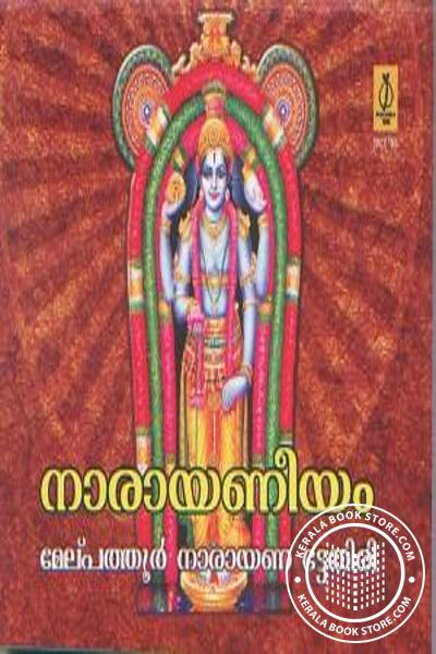 Cover Image of Book Narayaneeyam