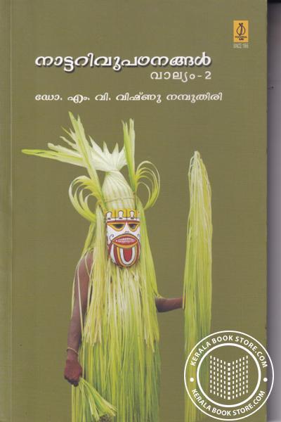 Cover Image of Book നാട്ടറിവു പഠങ്ങള് വാല്യം - 2