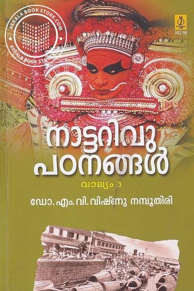 Cover Image of Book നാട്ടറിവു പഠനങ്ങള് വാല്യം -മൂന്ന്