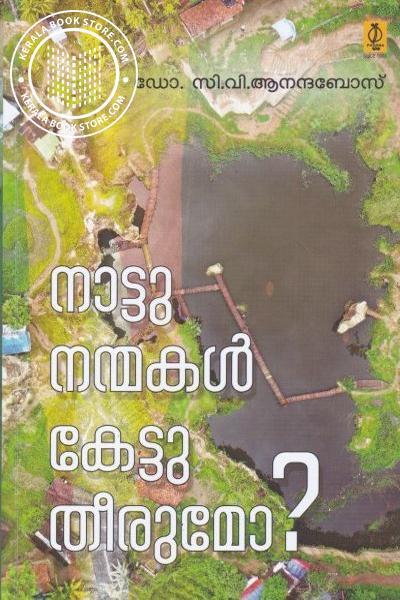 Image of Book നാട്ടു നന്മകള് കേട്ടു തീരുമോ