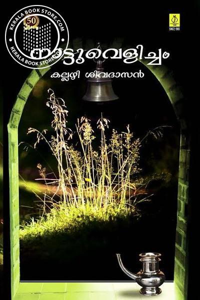 Cover Image of Book നാട്ടുവെളിച്ചം
