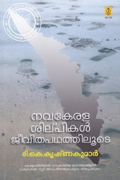 Cover Image of Book Nava Keralasilpikal Jeevitha Pathathiloode