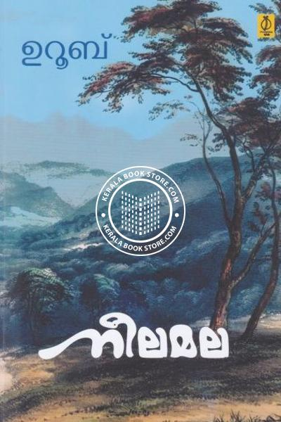 Cover Image of Book നീലമല