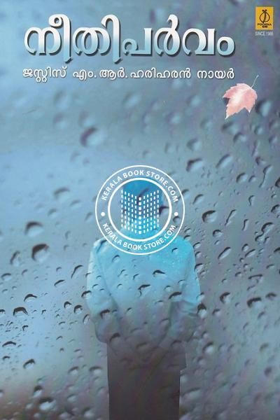 Cover Image of Book Neethiparvam