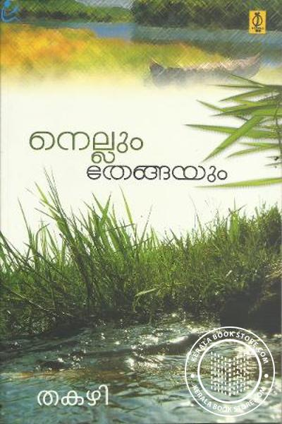 Cover Image of Book Nellum Thengayum