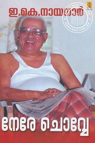 Image of Book നേരേ ചൊവ്വേ