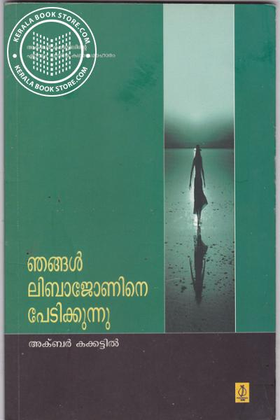 Cover Image of Book ഞങ്ങള് ലിബാജോണിനെ പേടിക്കുന്നു