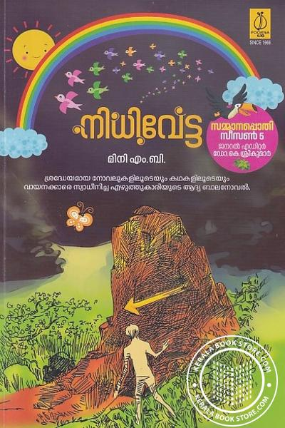 Cover Image of Book നിധിവേട്ട