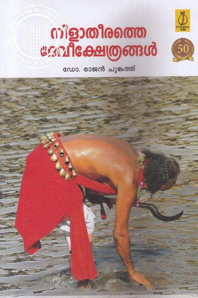 Cover Image of Book Nilatheerathe Deveekshethrangal