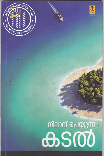 Cover Image of Book Nilavu Peyyunna Kadal