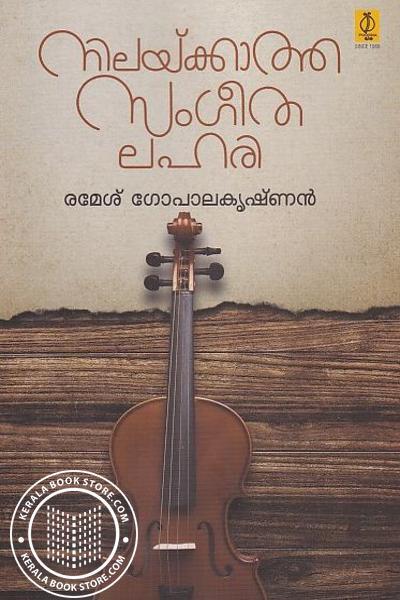 Cover Image of Book നിലയ്ക്കാത്ത സംഗീത ലഹരി
