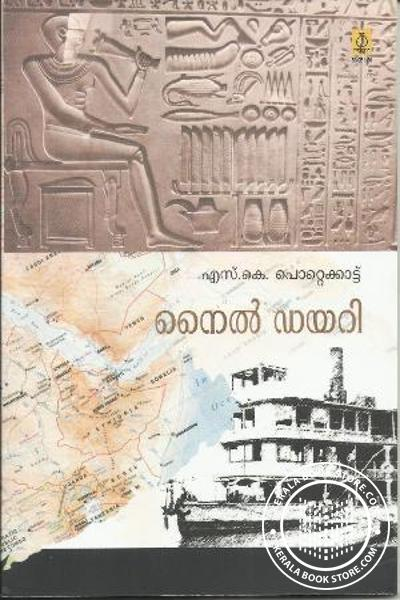 Cover Image of Book Nile Diary