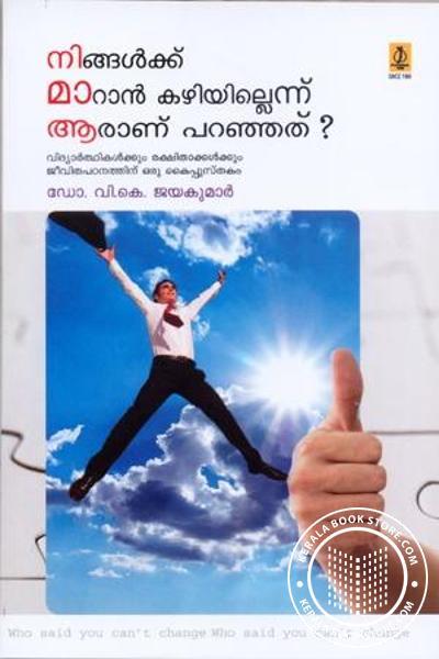 Image of Book Ningalkku Maran Kazhiyillennu Aaraanu Paranjathu