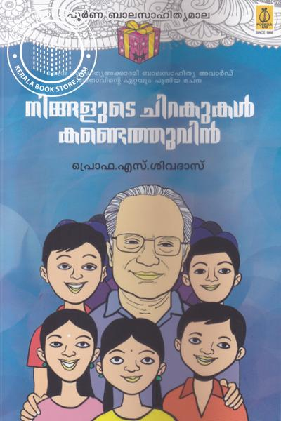 Cover Image of Book Ningalude Chirakukal Kandethuvin
