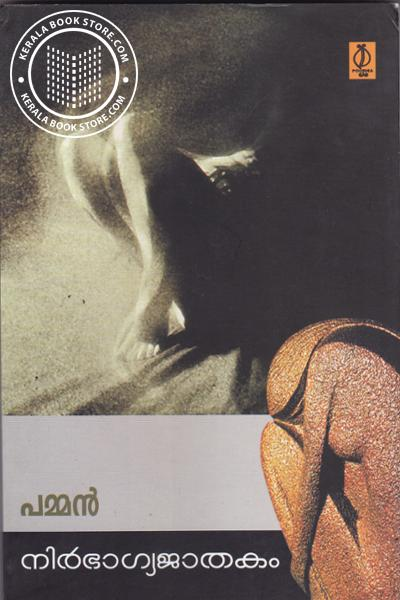 Cover Image of Book Nirbagyajathakam
