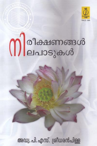 Cover Image of Book Nireekshanangal Nilapaadukal