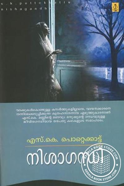 Cover Image of Book Nishagandhi
