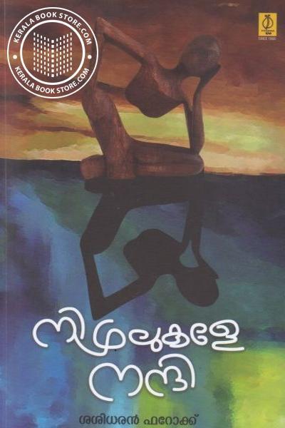 Cover Image of Book നിഴലുകളേ നന്ദി