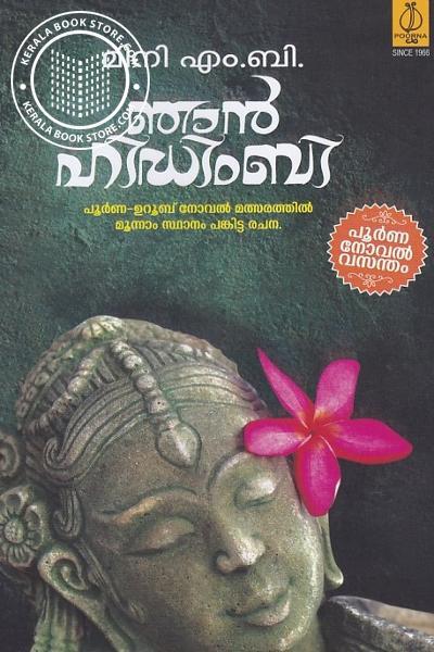 Cover Image of Book ഞാന് ഹിഡിംബി