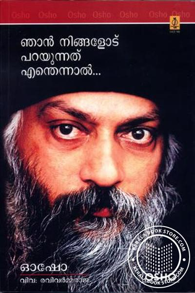 Cover Image of Book Njan Ningalode parayunnathendennal