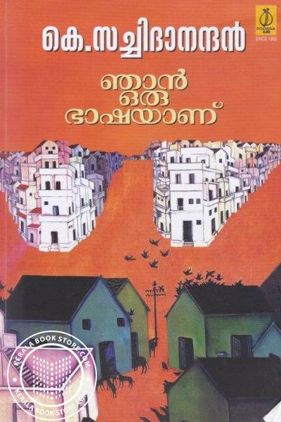 Cover Image of Book Njan oru Bhashayanu