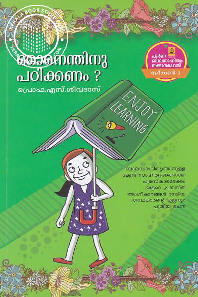 Cover Image of Book Njanenthinu Padikkanam