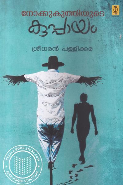 Image of Book Nokkukuthiyute Kuppayam