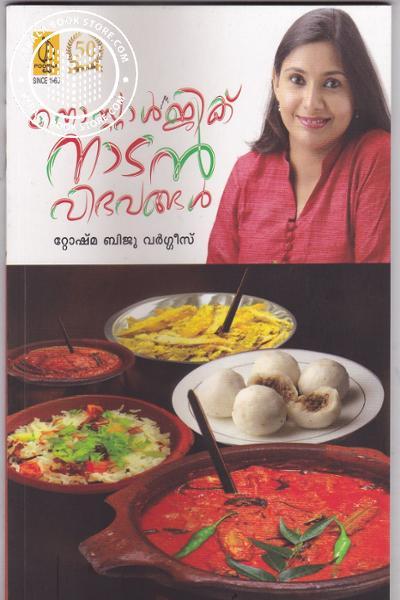 Cover Image of Book Nostalgic Nadan Vibhavangal