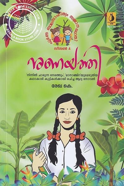 Cover Image of Book നുണയത്തി