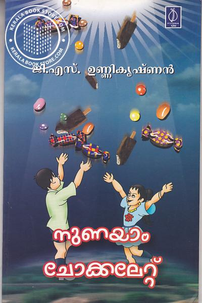 Cover Image of Book നുണയാം ചോക്കലേറ്റ്