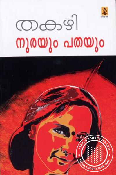 Cover Image of Book Nurayum Pathayum