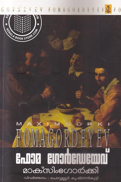 Cover Image of Book Oma Gordeyev