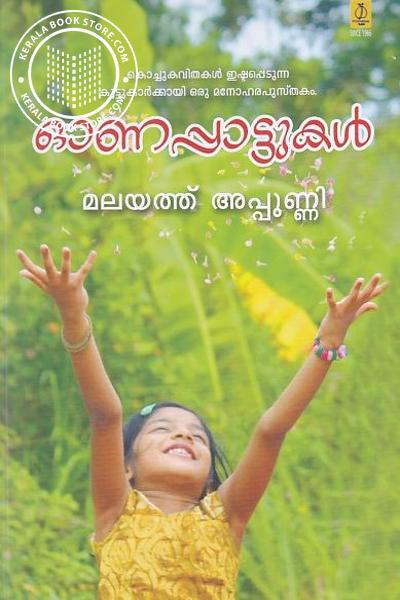 Cover Image of Book Onappattukal