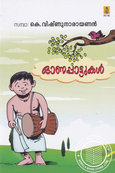 Cover Image of Book ഓണപ്പാട്ടുകള്