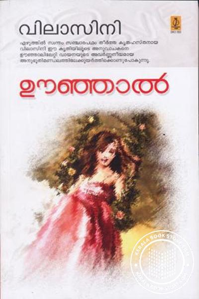 Cover Image of Book Oonjal