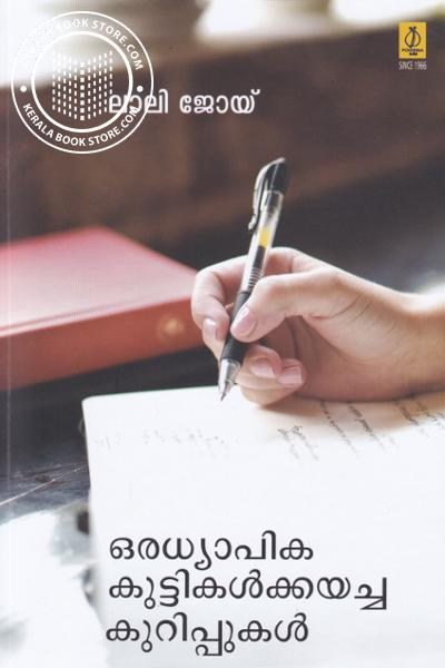 Cover Image of Book Oradhyapika Kuttikalkkayaca Kurippukal