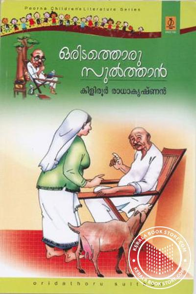 Cover Image of Book Oridathoridathoridathoru Sultham
