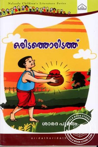 Cover Image of Book Oridathoridathu