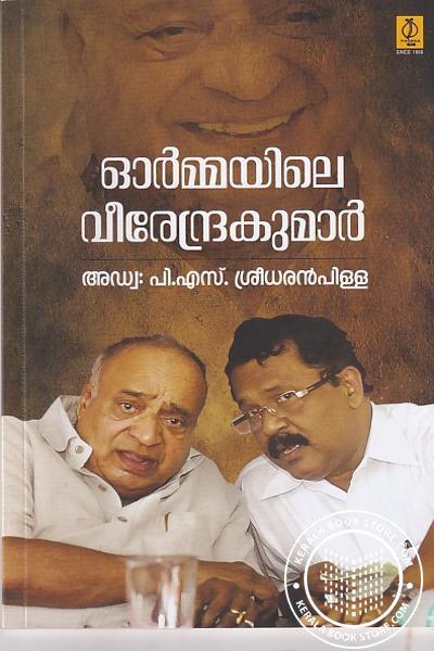 Cover Image of Book ഓര്മ്മയിലെ വീരേന്ദ്രകുമാര്